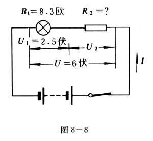 四,电阻的串联