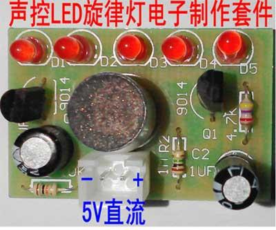 简易声控音频旋律灯套件