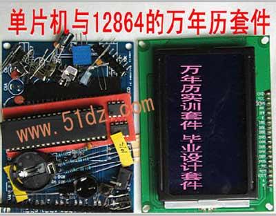 五一电子商品说明:《lcd12864显示万年历套件