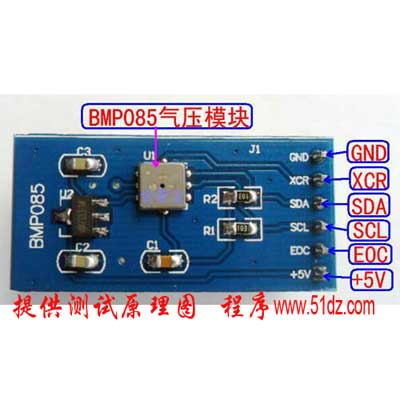 mp085气压传感器模块