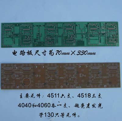 大屏幕数字钟电路板