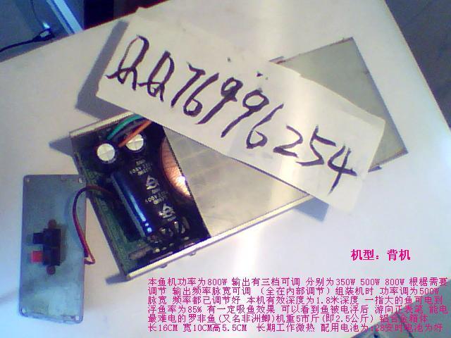 自制电鱼机电路图电鱼机电路图